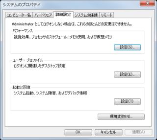 SnapCrab_システムのプロパティ_2011-12-18_2-25-21_No-00.png